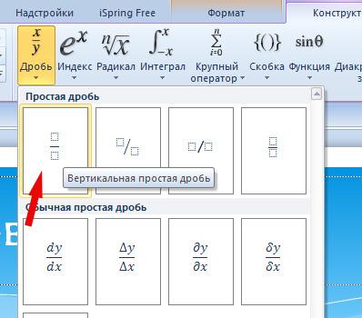 Вертикальная простая дробь. PowerPoint 2010