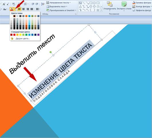Как изменить цвет текста на слайде PowerPoint?