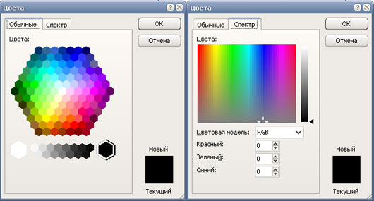 Палитра цветов PowerPoint