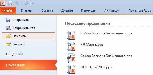 Ppsx как редактировать - фото 2