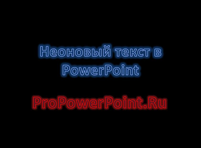 NeonLight_PowerPoint