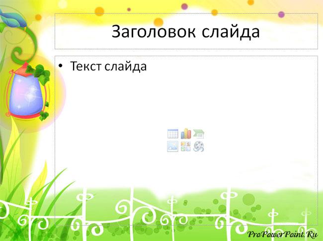 Детский шаблон PowerPoint. Принт