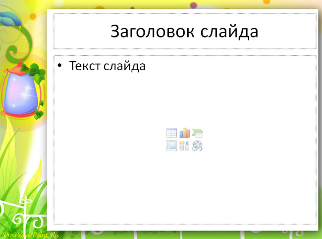 "Шаблон для детских презентаций ""Фонарик"". Слайд"