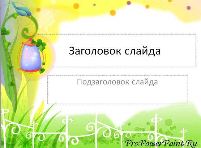"Детский шаблон для презентаций ""Фонарик"""