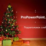 """Шаблон для презентаций """"Новогодняя Елка"""""""