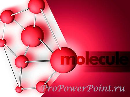 Шаблон PowerPoint по химии и биологии